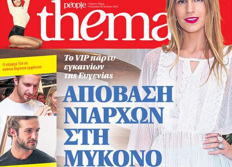 Πώς να νιώσεις King of Mykonos